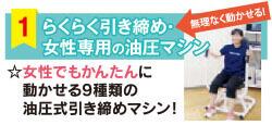 サーキット∞スタジオ会員-1